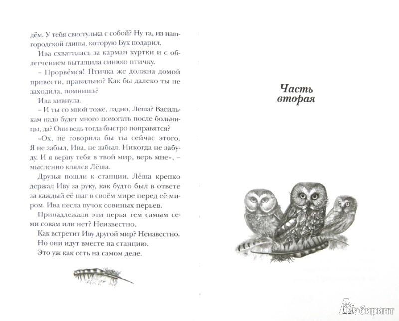 Иллюстрация 1 из 11 для Верю - не верю - Анна Игнатова | Лабиринт - книги. Источник: Лабиринт