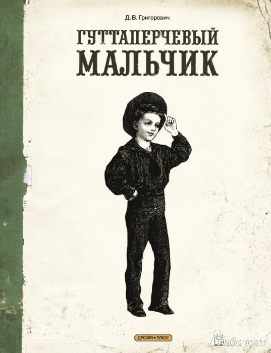 Гуттаперчевый мальчик - Григорович Дмитрий Васильевич ... промаяться