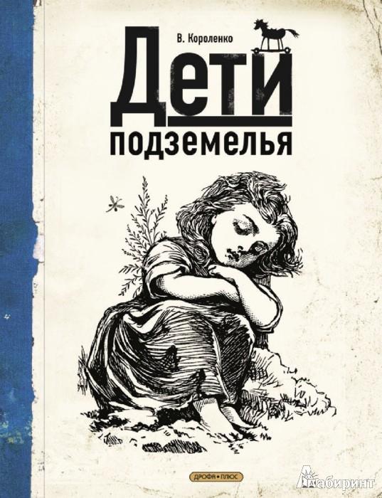 """Иллюстрация 1 к книге """"Дети подземелья"""", фотография, изображение"""
