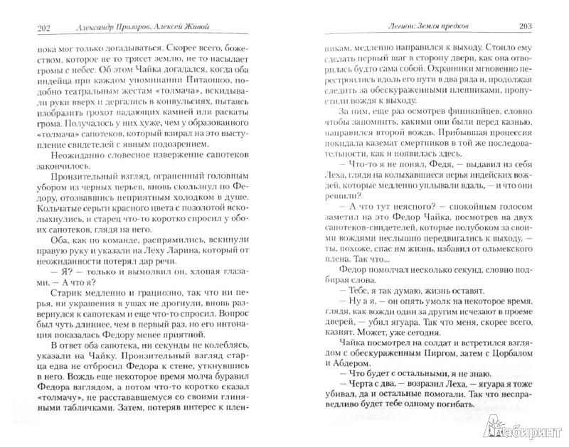 Иллюстрация 1 из 6 для Легион-9. Земля предков - Прозоров, Живой | Лабиринт - книги. Источник: Лабиринт