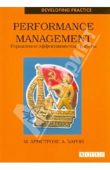Performance management. Управление эффективностью работы