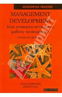 Management Development. Как усовершенствовать работу менеджеров. Стратегия действий