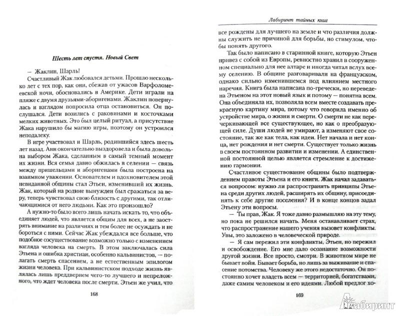 Иллюстрация 1 из 21 для Лабиринт тайных книг - Реда, Эрметес | Лабиринт - книги. Источник: Лабиринт