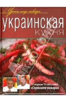 Украинская кухняНациональные кухни<br>Украинская кухня насчитывает сотни рецептов. При этом борщ, каша, вареники и картошка составляют основу национального стола. Среди рецептов этой книги, специально для нее представленных лучшими российскими шеф-поворами, вы найдете и хорошо известные украинские блюда, причем в авторском прочтении профессиональных кулинаров, и наверняка такие, которые еще никогда не пробовали…В любом случае вы, надеемся, оце5ните их по достоинству, полюбите и станете поклонниками этой самобытной кухни, даже если не были ими до сих пор.<br>