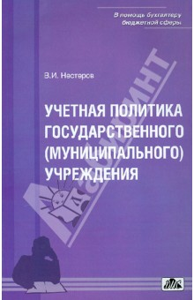 Учетная политика государственного (муниципального) учреждения