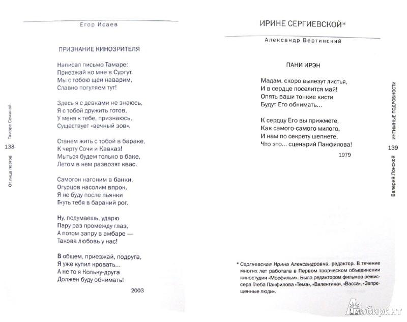 вера полозкова стихи тексты песен