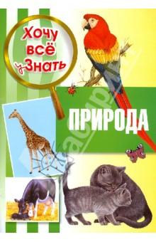 ПриродаЖивотный и растительный мир<br>Энциклопедия с наклейками для детей с 4-х лет.<br>В книге есть разделы о флоре и фауне нашей планеты, полезных ископаемых. Помимо<br>обогащения знаний детей, каждая страница дает возможность детям, проверить и закрепить те знания, которые они получили в книге.<br>