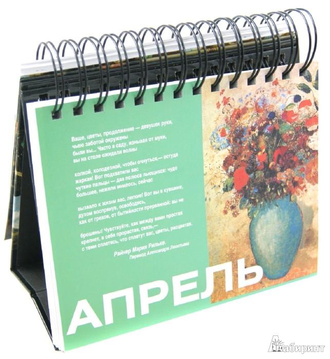 Иллюстрация 1 из 28 для Мировая живопись. Календарь | Лабиринт - книги. Источник: Лабиринт