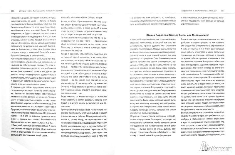 Иллюстрация 1 из 10 для Dream Team. Как создать команду мечты - Синякин, Герасичев   Лабиринт - книги. Источник: Лабиринт