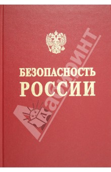 Безопасность России. Энергетическая безопасность (Нефтяной комплекс России)
