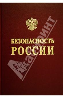 Безопасность России. Регулирование ядерной и радиационной безопасности
