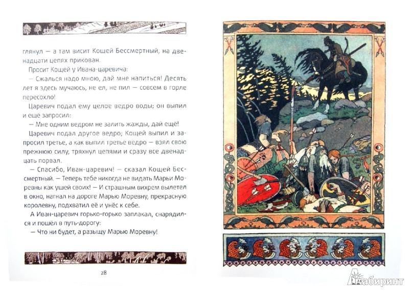 Иллюстрация 1 из 6 для Царевна лягушка (+CD)   Лабиринт - книги. Источник: Лабиринт