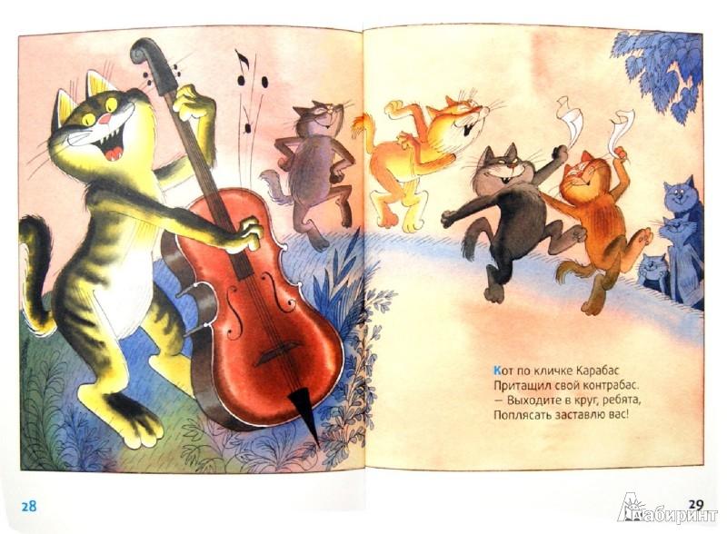 Иллюстрация 1 из 4 для Мышка и кошка под одной обложкой (+CD) - Виктор Чижиков | Лабиринт - книги. Источник: Лабиринт