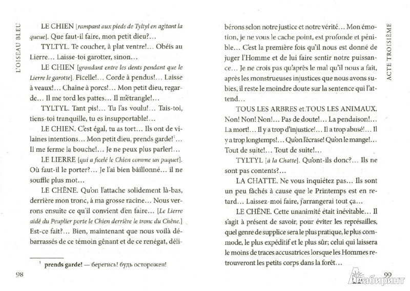 Книги на французском где скачать