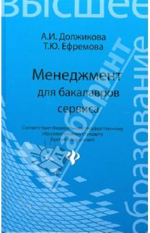 Менеджмент для бакалавров сервиса: учебное пособие