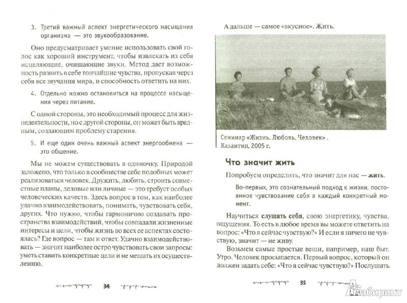 Иллюстрация 1 из 10 для Кардиодыхание. Исцеление сердца - Светлана Никандрова | Лабиринт - книги. Источник: Лабиринт
