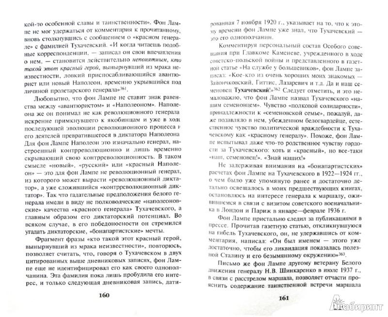 Иллюстрация 1 из 6 для 1937: Заговор был! - Сергей Минаков | Лабиринт - книги. Источник: Лабиринт