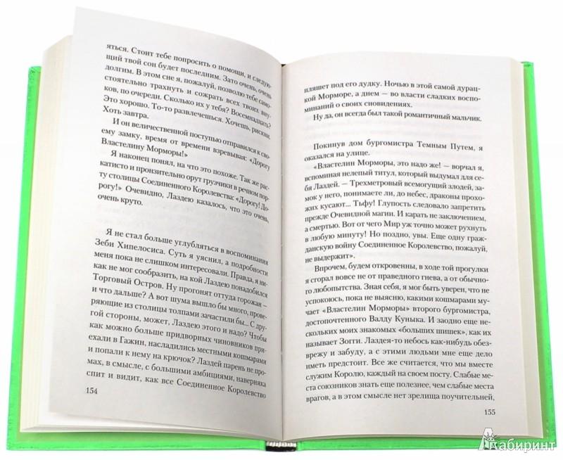 Иллюстрация 1 из 22 для Властелин Морморы. История, рассказанная сэром Джуффином Халли - Макс Фрай | Лабиринт - книги. Источник: Лабиринт