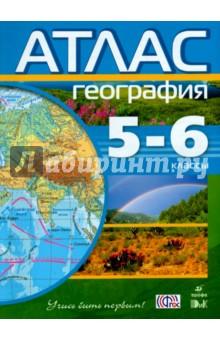 География. Планета земля. 5-6 класс. Атлас. Л. Е. Савельева, о. Г.