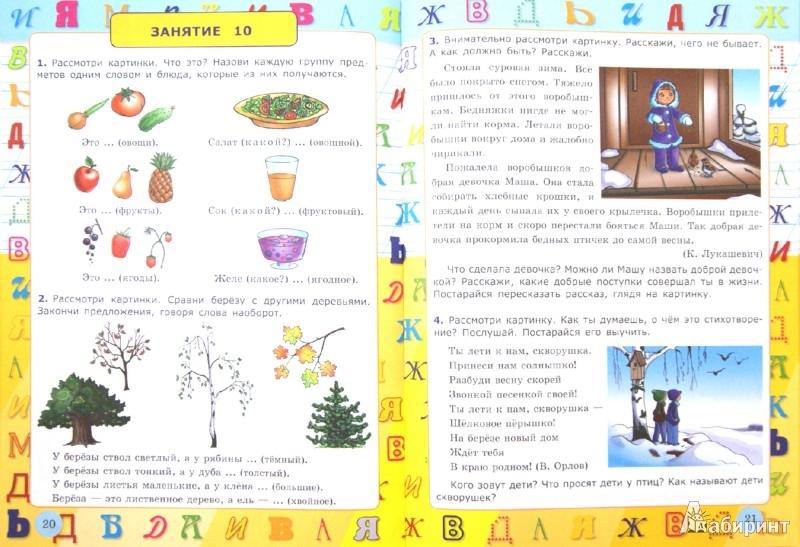Иллюстрация 1 из 23 для Я учусь говорить правильно. 6 лет - Ольга Крылова   Лабиринт - книги. Источник: Лабиринт