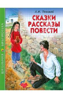 Толстой Лев Николаевич Сказки, рассказы, повести