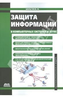 Обложка книги Защита информации в компьютерных системах и сетях