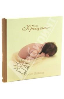 Мое крещениеТематические альбомы для фотографий<br>Этот альбом поможет сохранить память о дне Крещения вашего малыша. В него можно вклеить фотографии события, записать пожелания от крестных родителей и гостей. Книга издана в твердом переплете, иллюстрирована прекрасными фотографиями Анне Геддес.<br>