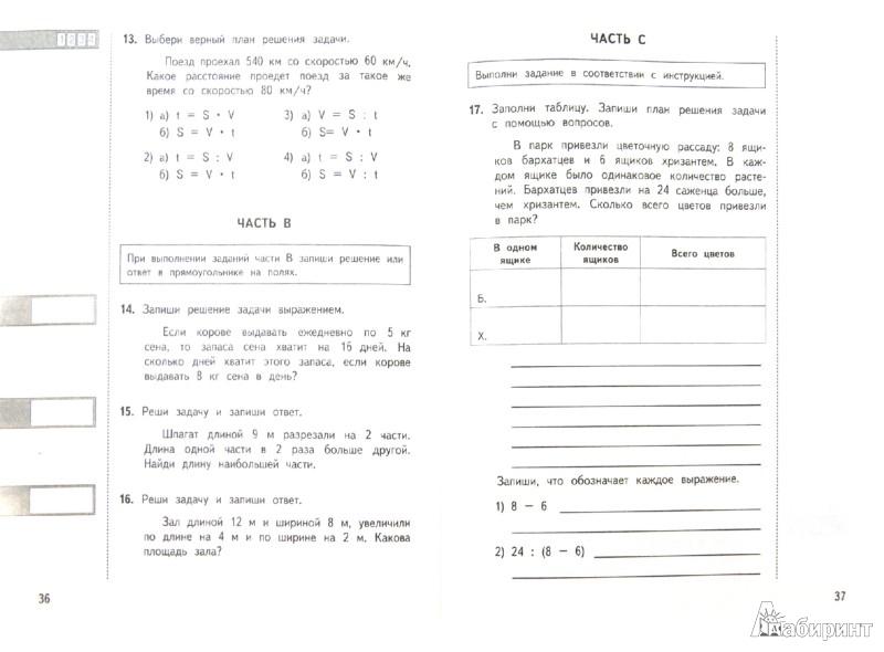 тестовые задания по математике 4 класс рыбаков