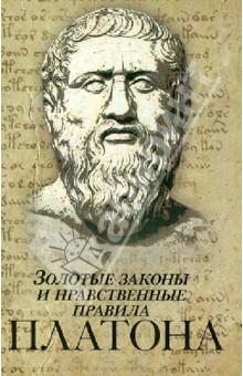 Золотые законы и нравственные правила ПлатонаОтечественная философия<br>Платон - один из величайших философов и самый красноречивый из прозаиков Древней Греции. Философия Платона почти вся пронизана этическими проблемами, которые как никогда актуальны именно сейчас. Аскетическая ориентация, требующая очищения души, отказа от мирских удовольствий, от радостей светской жизни, стремление к идеалу в высшей красоте и вечной полноте бытия - это направление философии в наш век потребления переживает второе рождение.<br>