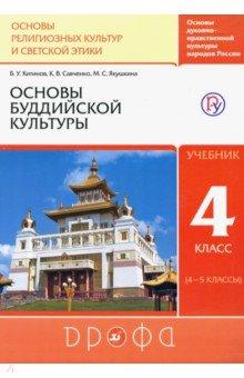 Основы буддийской культуры. 4 класс (4-5 классы). Учебник. РИТМ. ФГОС