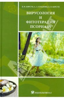 Вирусология и фитотерапия псориаза: руководство по клинической фитотерапии