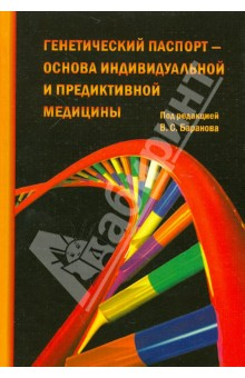 Генетический паспорт - основа индивидуальной и предикативной медициныДругие биологические науки<br>В доступной форме в книге изложены основные события, произошедшие в медицинской генетике и в молекулярной медицине после расшифровки генома человека. Даны современные представления о структуре генома, генетическом полиморфизме, генах-кандидатах, ассоциированных с такими частыми заболеваниями, как бронхиальная астма, остеопороз, нейродегенеративные болезни, диабет, с различной тяжелой акушерской патологией. Книга рассчитана на практикующих врачей, студентов мединститутов и биофаков университетов и, конечно, на специалистов по медицинской генетике. Широкому кругу читателей книга даст представление о генетическом тестировании, вариантах генетического паспорта, состоянии и перспективах новых направлений предиктивной медицины: нутригеномике, спортивной генетике, генетике старения и фармакогенетике.<br>