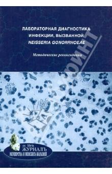 Лабораторная диагностика инфекции, вызванной neisseria gonorrhoeae. Методические рекомендацииАкушерство и гинекология<br>В рекомендациях представлена полная информация, касающаяся диагностики гонококковой инфекции, подробно рассмотрены вопросы микроскопических, бактериологических и молекуляно-биологических исследований, а также изучения антибиотикорезистентности Neisseria gonorrhoeae. Описаны способы получения и транспортировки клинического материала. <br>Методические рекомендации предназначены для специалистов по клинической лабораторной диагностике, а также лечащих врачей - акушеров-гинекологов, дерматовенерологов, урологов, врачей общей практики и других специалистов, занимающихся проблемами репродуктивного здоровья. <br>Рекомендации могут быть использованы в качестве учебного пособия для подготовки специалистов по лабораторной диагностике, врачей-интернов, клинических ординаторов в системе послевузовского профессионального образования.<br>