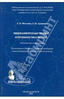 Медикаментозная терапия и профилактика гестоза. Методические рекомендацииАкушерство и гинекология<br>В методических рекомендациях содержится современная классификация гестоза, утвержденная на Всероссийском форуме Мать и дитя в 2005 году, патогенетические методы комплексной терапии гестоза, тактика ведения беременных и рожениц, а также профилактика гестоза в зависимости от степени риска его развития.<br>Предназначена для практикующих врачей акушеров-гинекологов, работающих в стационарах и женских консультациях, а также для аспирантов и клинических ординаторов.<br>