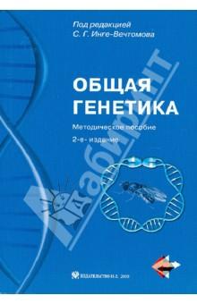 Общая генетика. Методическое пособие (+СD)Другие биологические науки<br>В этой книге представлены методические разработки по курсу Общая генетика, соответствующие учебному плану биолого-почвенного факультета Санкт-Петербургского государственного университета (СПбГУ) в том виде, как он осуществлялся в 2006/07 учебном году. В данном пособии представлены программа курса, развернутый план лекций, подробно изложены практические занятия, представлены также типовые контрольные работы и вопросы для экзамена. Кроме того, издание снабжено CD-диском с иллюстрациями к лекциям. <br>Для студентов высших учебных заведений, обучающихся по направлению 020200 Биология, 020800 Экология и природопользование, 050100 Естественно-научное образование, 110000 Сельское и рыбное хозяйство, преподавателей университетов, медицинских, педагогических и сельскохозяйственных вузов.<br>2-е издание, переработанное и дополненное.<br>