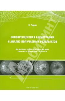 Флюоресцентная ангиография и анализ получаемых результатов. Методическое пособие для врачей-интернов