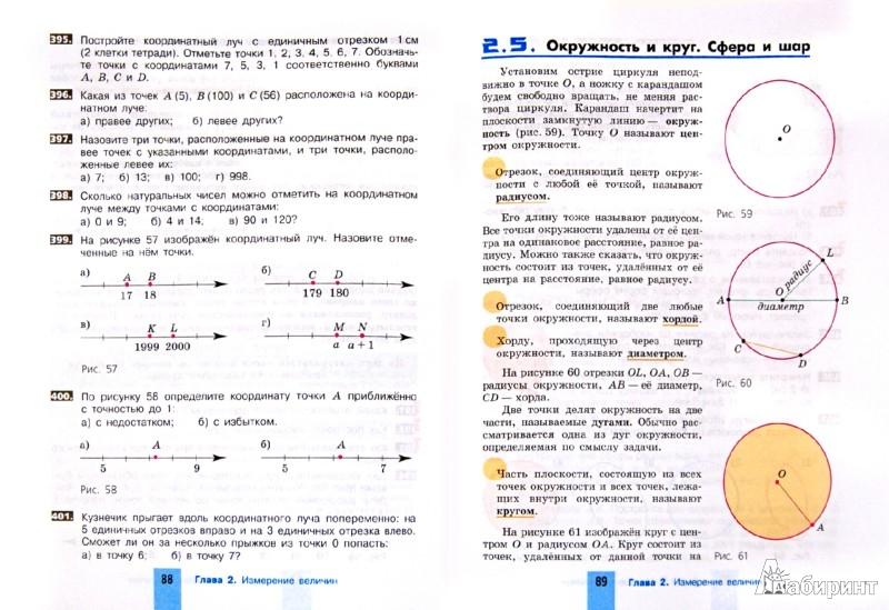 Иллюстрация 1 из 14 для Математика. 5 класс. Учебник (+CD). ФГОС - Никольский, Решетников, Потапов, Шевкин | Лабиринт - книги. Источник: Лабиринт
