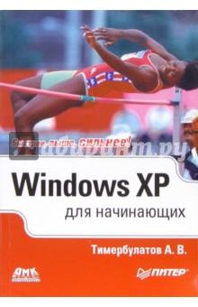 Тимербулатов Айран Windows XP для начинающих