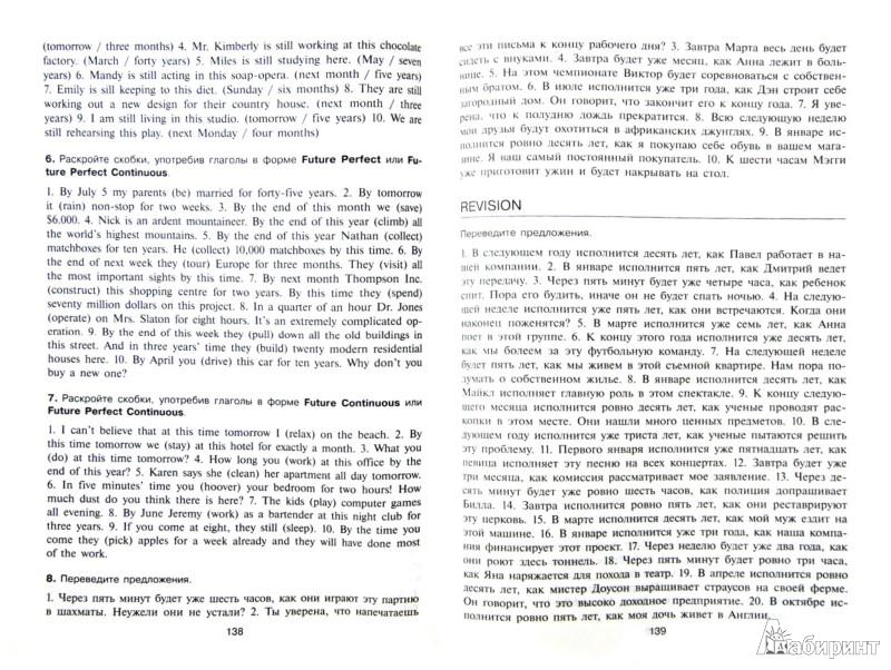 Иллюстрация 1 из 5 для Английский глагол: сборник упражнений и тестов - Александра Нагорная | Лабиринт - книги. Источник: Лабиринт