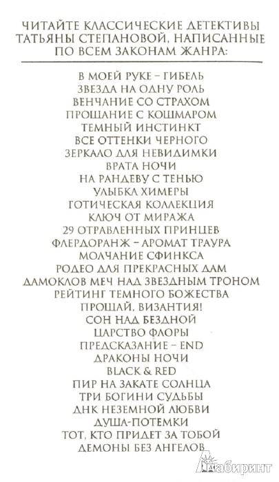 Иллюстрация 1 из 6 для Родео для прекрасных дам - Татьяна Степанова   Лабиринт - книги. Источник: Лабиринт