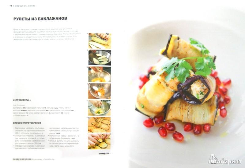 Иллюстрация 1 из 5 для Овощное меню. Коллекция новых рецептов | Лабиринт - книги. Источник: Лабиринт