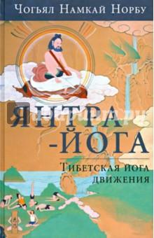 Янтра-йога. Тибетская йога движенияДуховная йога<br>Янтра-йога - это древняя система тибетской йоги, включающая в себя движения тела, дыхательные упражнения и визуализации. Янтру Единство солнца и луны (Phrul khor nyi zla kha sbyor) в VIII веке великий учитель Падмасамбхава устно передал Вайро-чане, тибетскому переводчику и учителю Дзогчена. В семидесятых годах XX века Чогьял Намкай Норбу начал передавать эту глубокую йогу на Западе. Исключительные наставления, содержащиеся в этой книге, будут полезны для всех практиков янтра-йоги.<br>2-е издание, исправленное.<br>