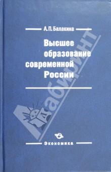 Высшее образование современной России - слагаемое России