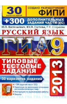 ГИА 2013. Русский язык. 9 класс. 30 вариантов тип. тестовых заданий и подготовка к вып. части 3(С)