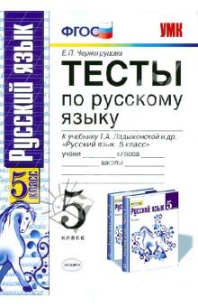Русский язык 5 9