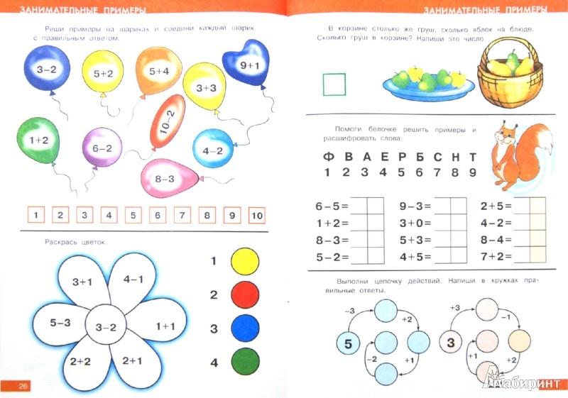 Математические задания для детей 5 лет в картинках 14