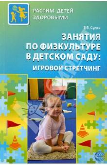 Занятия по физкультуре в детском саду. Игровой стретчинг