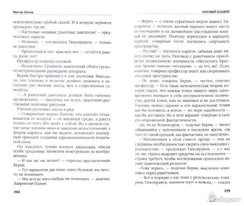 Иллюстрация 1 из 16 для Красный падаван - Виктор Дубчек   Лабиринт - книги. Источник: Лабиринт