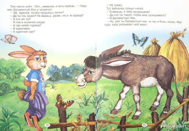 Иллюстрация 1 из 49 для Сказки заячьей полянки | Лабиринт - книги. Источник: Лабиринт