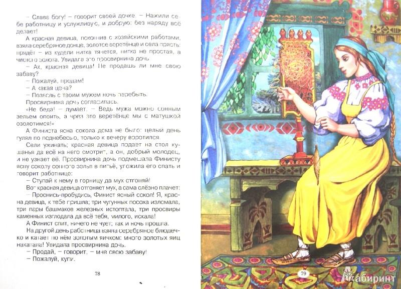 Иллюстрация 1 из 16 для Чудо-сказки   Лабиринт - книги. Источник: Лабиринт